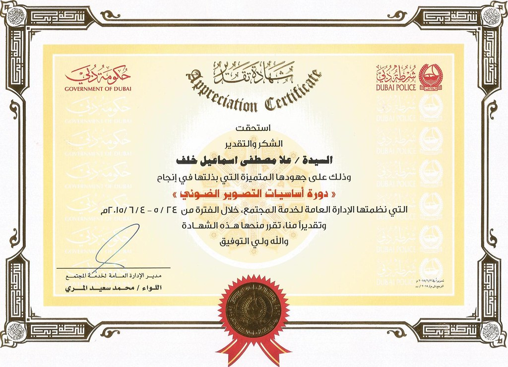 Appreciation Certificate from Dubai Police to my precious … | Flickr