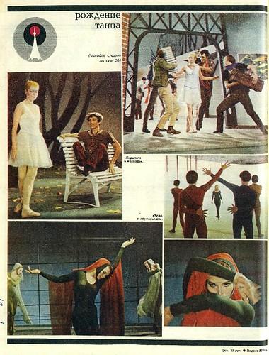 Советский экран - 1972-06-23