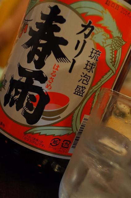 awamori harusame curry 魚えん(Gyoen) 24