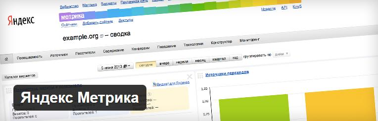Yandex Metric for WordPress – quick setup counter on the website