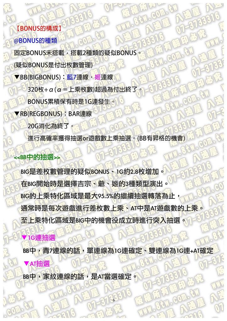 S0196吉宗 極 中文版攻略_Page_07
