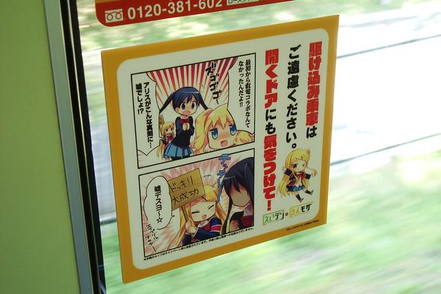 2015/06 叡山電車×きんいろモザイク ラッピング車両 #22