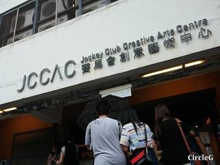 CIRCLEG 遊記 JCCAC 賽馬會 手作市集 6月 2051 石埉尾 (3)