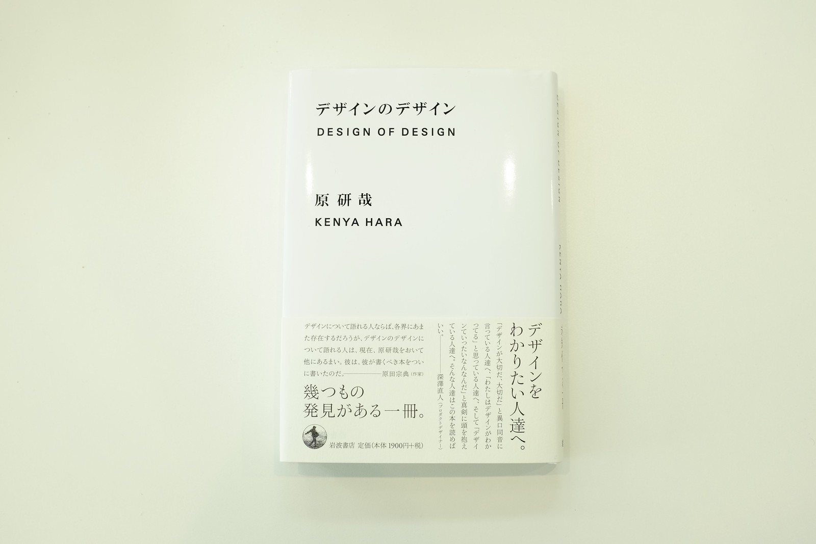 "Book ""Design of Design"", Kenya Hara"