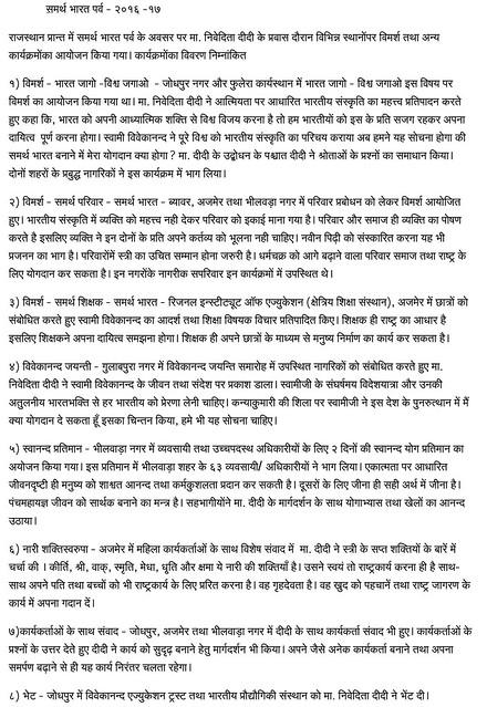 Mananiya Nivetadidi Rajasthan Pravas