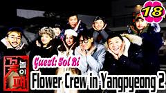 Flower Crew Ep.18