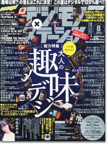 6月25日(木) デジモノステーション「文具王・高畑正幸のデジタル文具ラボ」に掲載!
