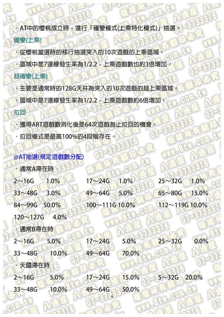 S0124你好 蝶特急II 中文版攻略_Page_07