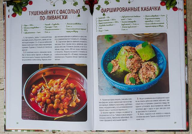Вкусные деревенские рецепты фото