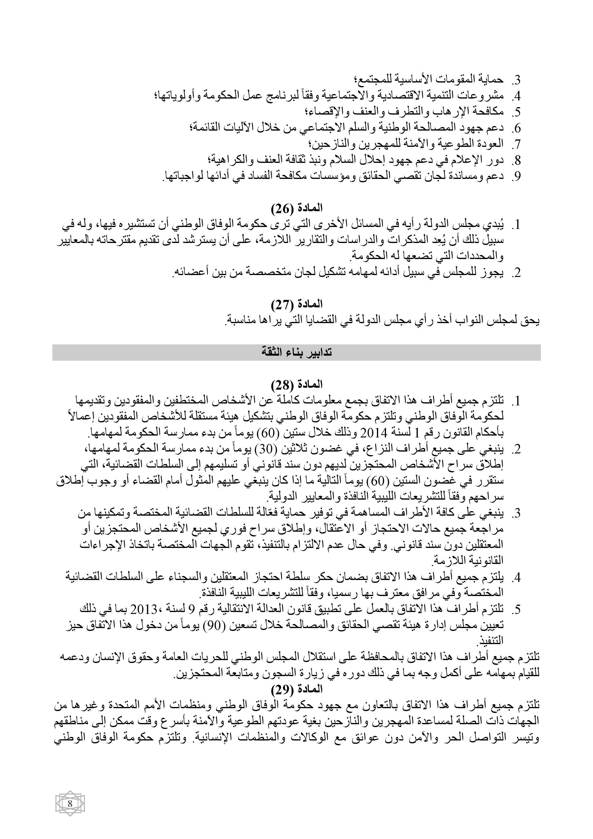 Libyan agreement-page-009