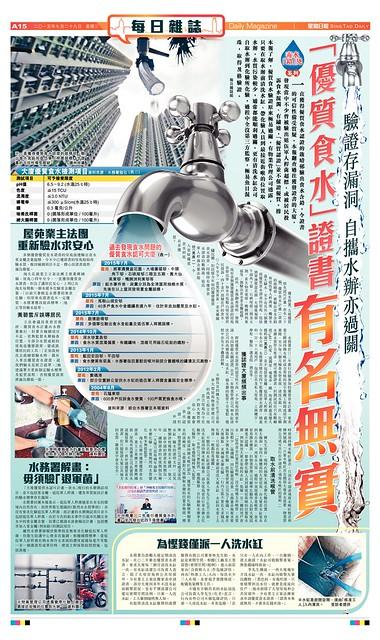 20150729 「優質食水」證書 有名無實 驗證存漏洞 自攜水辦亦過關