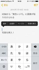 iOS8 から「黄色いメモ」に画像が貼り付けられるようになった
