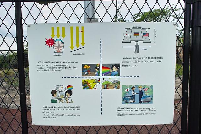 京山ソーラーグリーンパーク #15