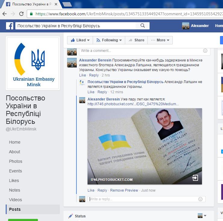 посольство украины жжет