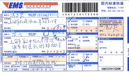 20150622-三中院