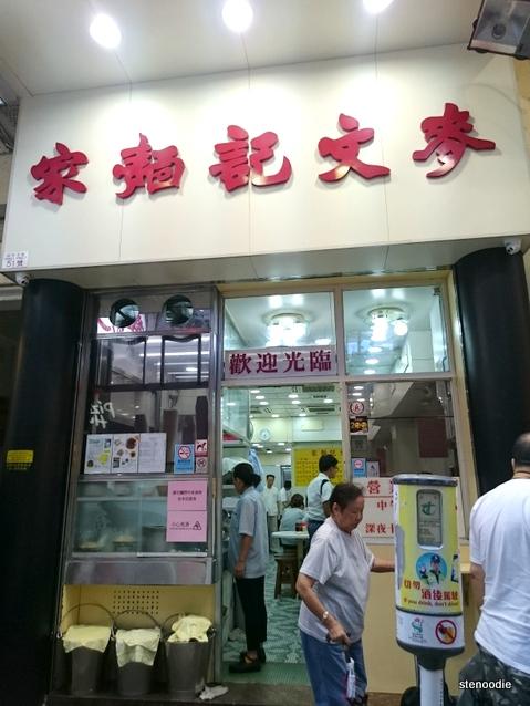 Mak Man Kee Noodle Shop storefront