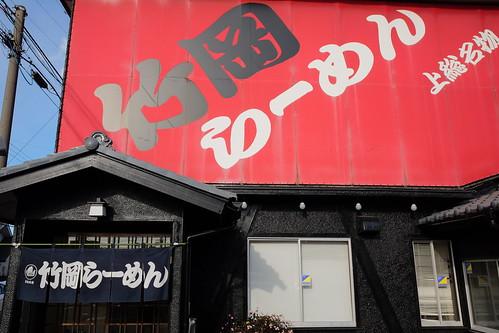 Takeoka ramen 01
