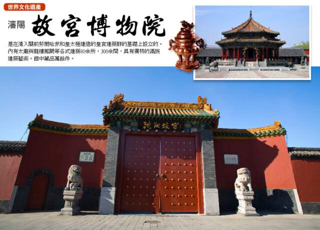瀋陽故宮博物院