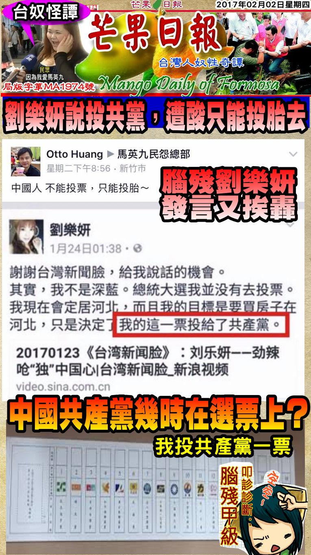 170202芒果日報--台奴怪譚--劉樂妍票投共黨,遭酸只能投胎去