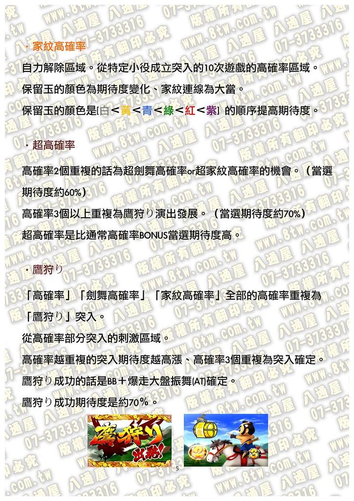 S0196吉宗 極 中文版攻略_Page_06