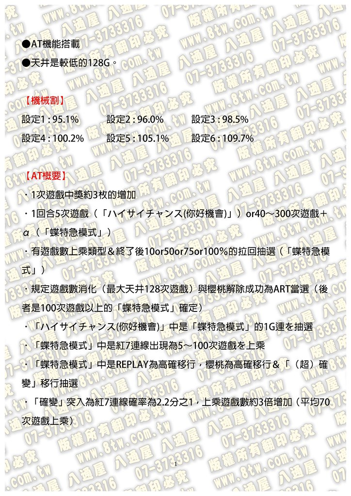 S0124你好 蝶特急II 中文版攻略_Page_02
