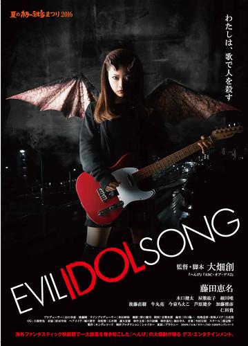 『EVIL IDOL SONG』