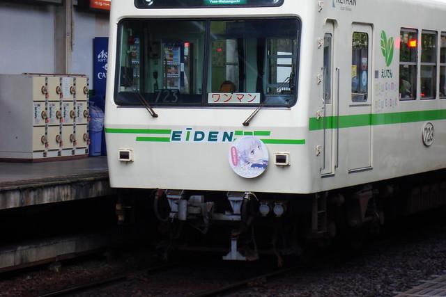 2015/06 叡山電車×NEW GAME! ラッピング車両 #18