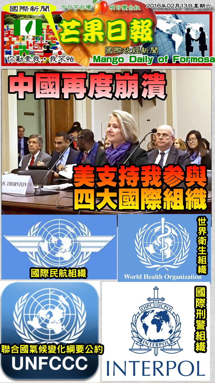 160213芒果日報--國際新聞--美挺台參與國際,中國玻璃心粉碎