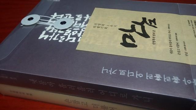 생일선물 | 만남-신영복 1주기 특별기획