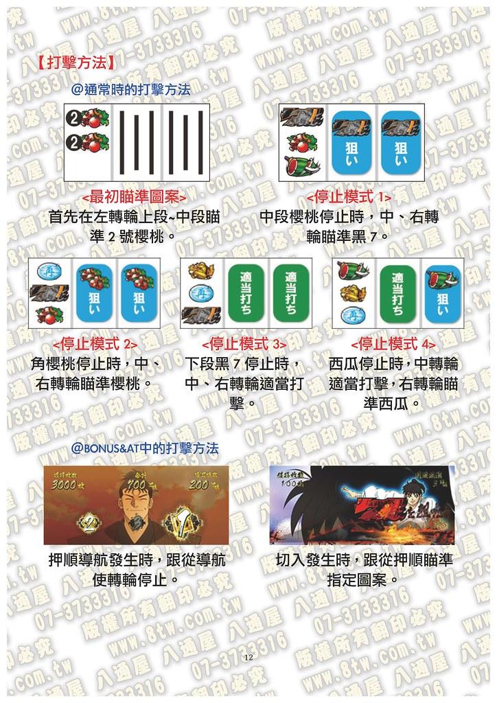 S0262修羅之刻 中文版攻略_Page_13
