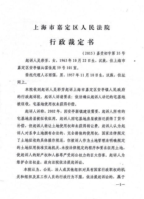 20150518-嘉定法院裁定书-1