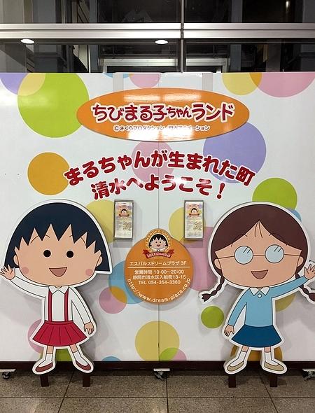 小丸子展日本旅行01