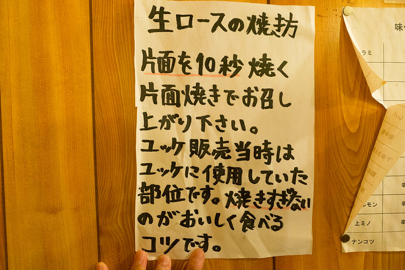 新橋_鶴松-6