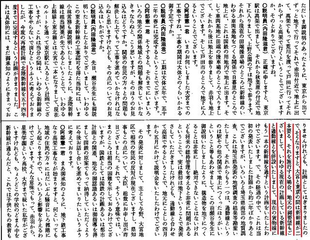 上越新幹線 新宿-大宮間ルート (18)