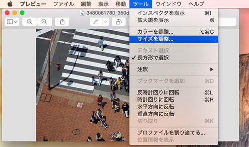 Mac OS X プレビューでサイズ調整