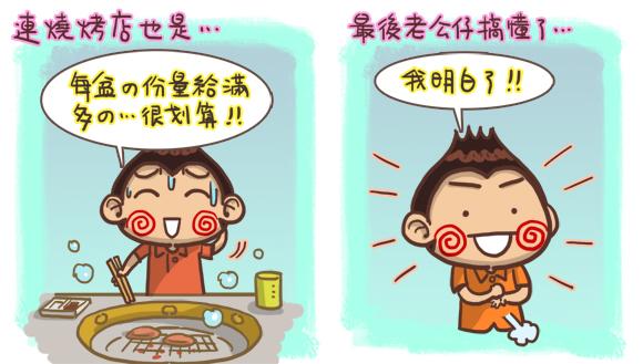 港台文化生活差異4