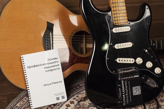 """Книга """"Основы профессионального мышления гитариста"""""""