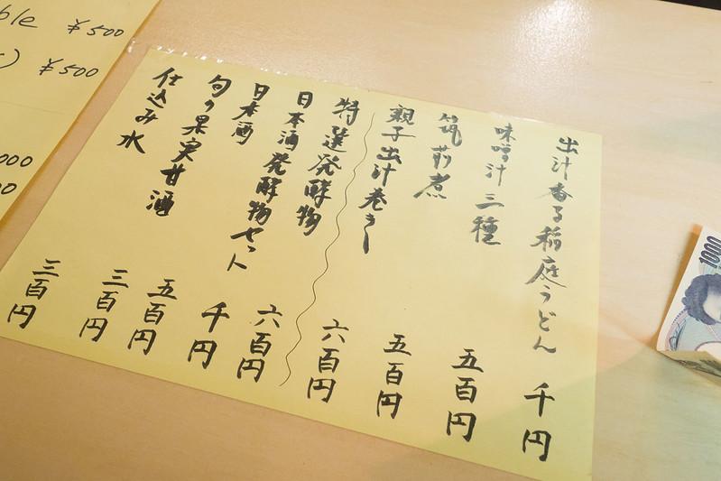 tabegamisama-50
