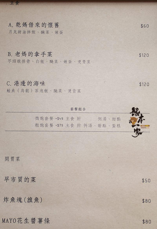悄寓飯酒館|墾丁恆春美食餐廳