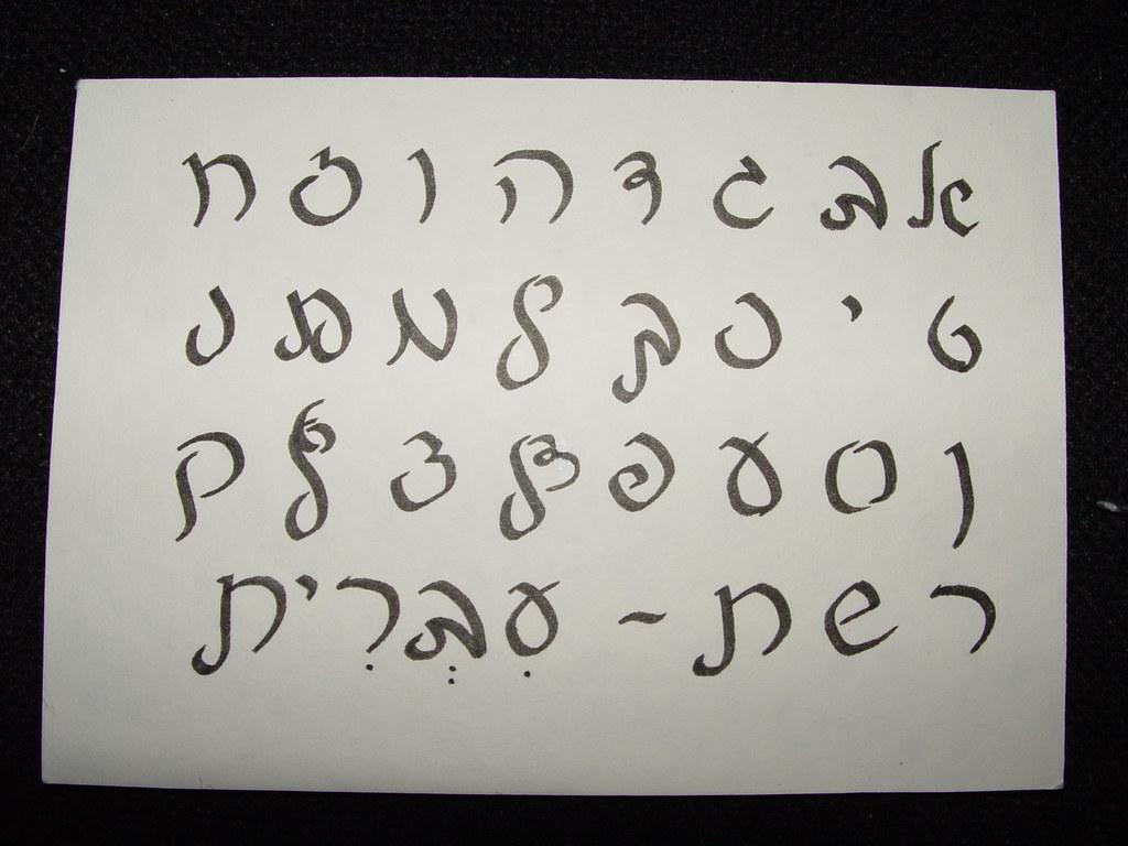 Soferet cursive hebrew calligraphy font flickr