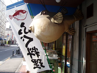 #1998 pufferfish (河豚) restaurant, context | by Nemo's great uncle