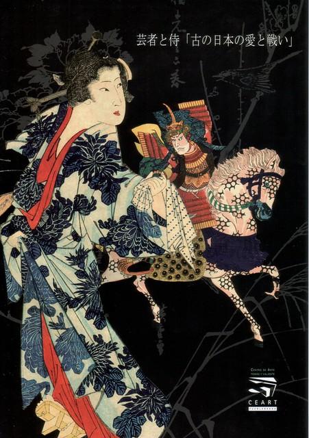 Geisha y Samurai: Amor y Guerra en el antiguo Japón