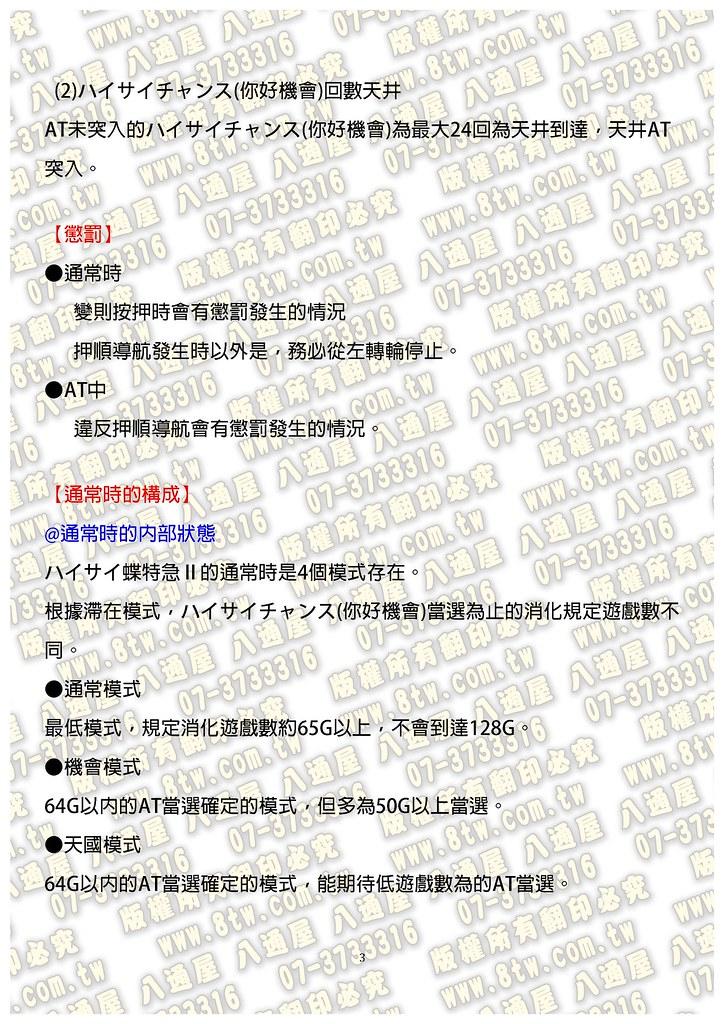 S0124你好 蝶特急II 中文版攻略_Page_04