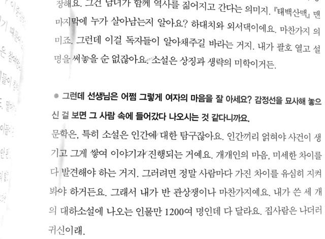 독서노트 | 김제동이 만나러 갑니다7