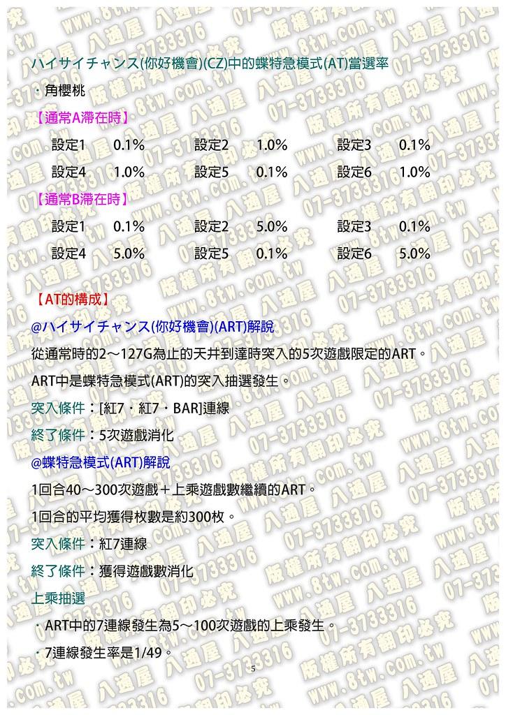 S0124你好 蝶特急II 中文版攻略_Page_06