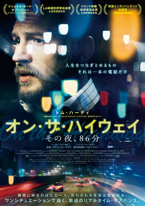 映画『オン・ザ・ハイウェイ その夜、86分』日本版ポスター