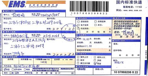 20161228-杨浦区政府-行政复议-范桂娟