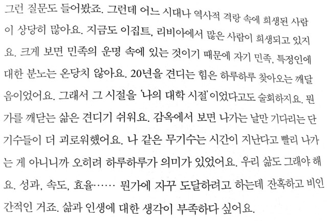 독서노트 | 김제동이 만나러 갑니다9