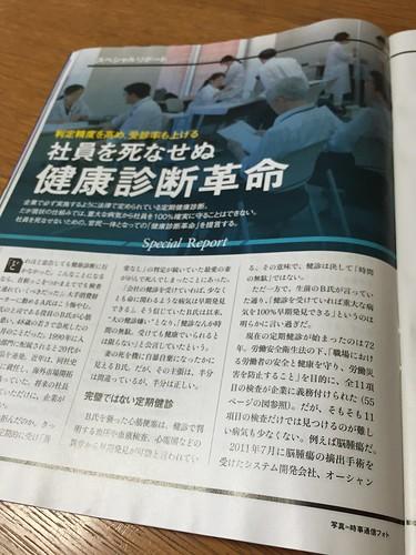 日経ビジネス 2015.06.22号 「社員を死なせぬ健康診断革命」に高山の経験談が掲載