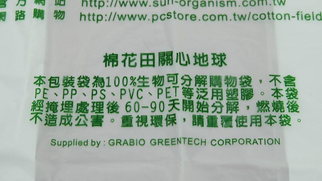 20161228 消基會公布塑膠袋可分解